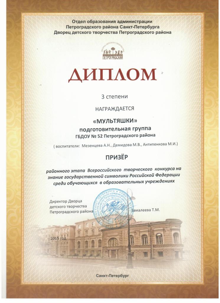 Наши достижения ГБДОУ детский сад № Диплом Знание Государственной символики РФ